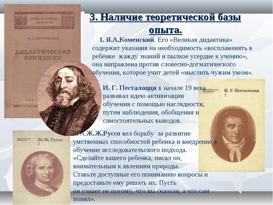 3. Наличие теоретической базы опыта. 1. Я.А.Коменский. Его «Великая дидактика...