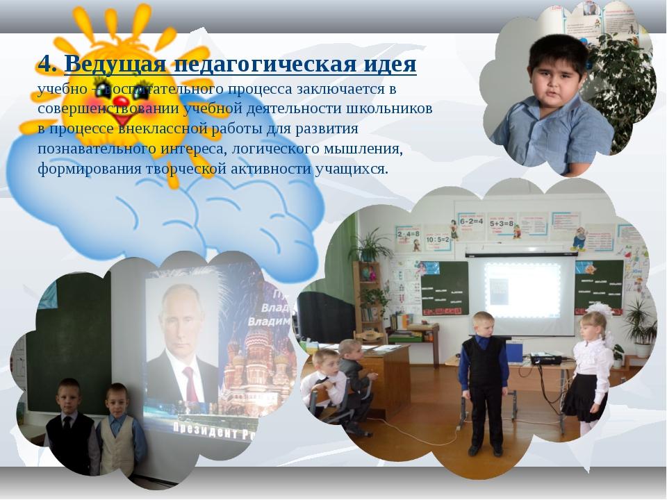 4. Ведущая педагогическая идея учебно – воспитательного процесса заключается...