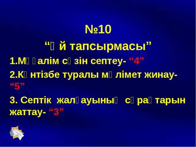 """№10 """"Үй тапсырмасы"""" 1.Мұғалім сөзін септеу- """"4"""" 2.Күнтізбе туралы мәлімет жи..."""