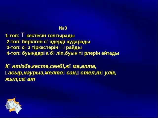 №3 1-топ: Т кестесін толтырады 2-топ: берілген сөздерді аударады 3-топ: сөз...