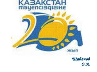Независимому Казахстану 20 лет Шабанов О.А.