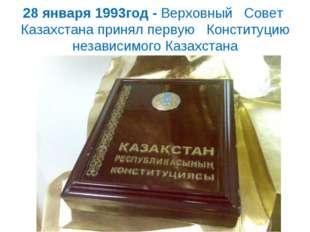 28 января 1993год - Верховный Совет Казахстанапринялпервую Конституцию