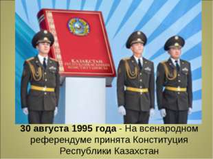 30 августа 1995 года- На всенародном референдуме принята Конституция Республ