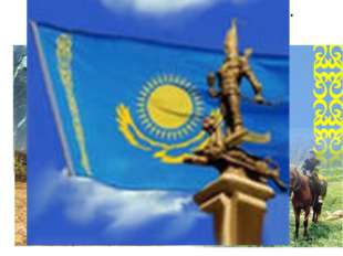 16 декабря 1996 год - В г. Алматы открыт монументНезависимости