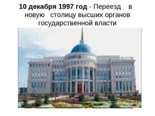 10 декабря 1997 год- Переезд в новую столицувысших органов государст