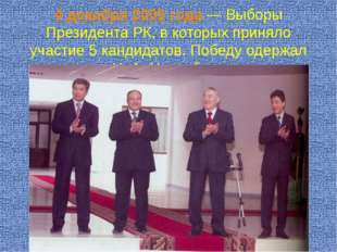 4 декабря2005года— Выборы Президента РК, в которых приняло участие 5 канди
