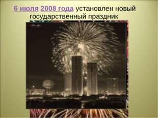 6 июля2008годаустановлен новый государственный праздникДень столицы (Каза