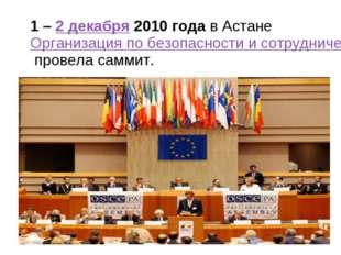 1 –2 декабря2010 годав АстанеОрганизация по безопасности и сотрудничеству