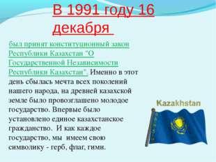 В 1991 году 16 декабря был принят конституционный закон Республики Казахстан