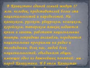 В Казахстане единой семьей живут 17 млн. человек, представителей более ста н