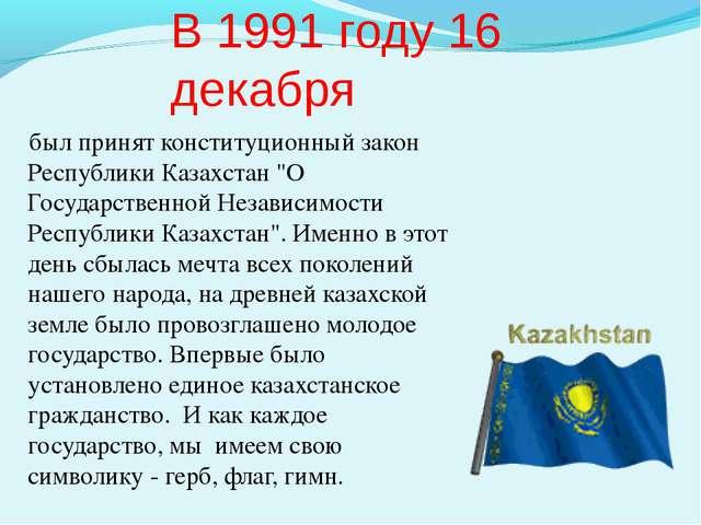 В 1991 году 16 декабря был принят конституционный закон Республики Казахстан...