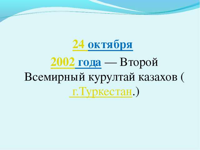 24 октября 2002года— Второй Всемирный курултай казахов ( г.Туркестан.)