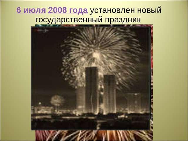6 июля2008годаустановлен новый государственный праздникДень столицы (Каза...