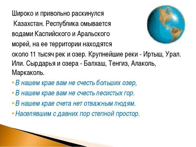 Широко и привольно раскинулся Казахстан. Республика омывается водами Каспийск...