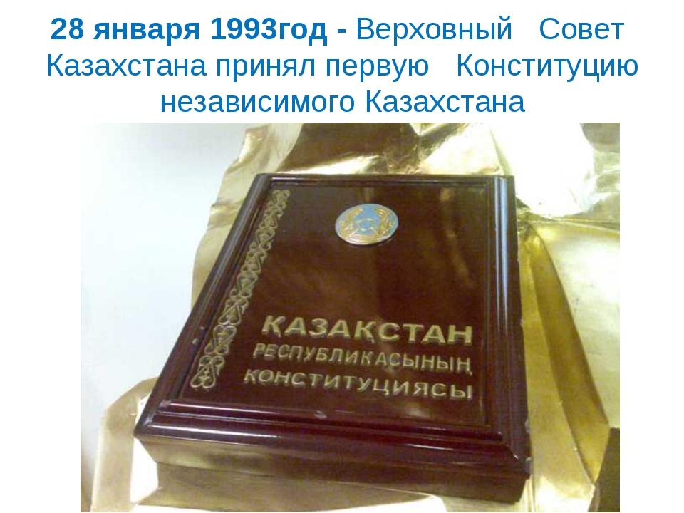 28 января 1993год - Верховный Совет Казахстанапринялпервую Конституцию...