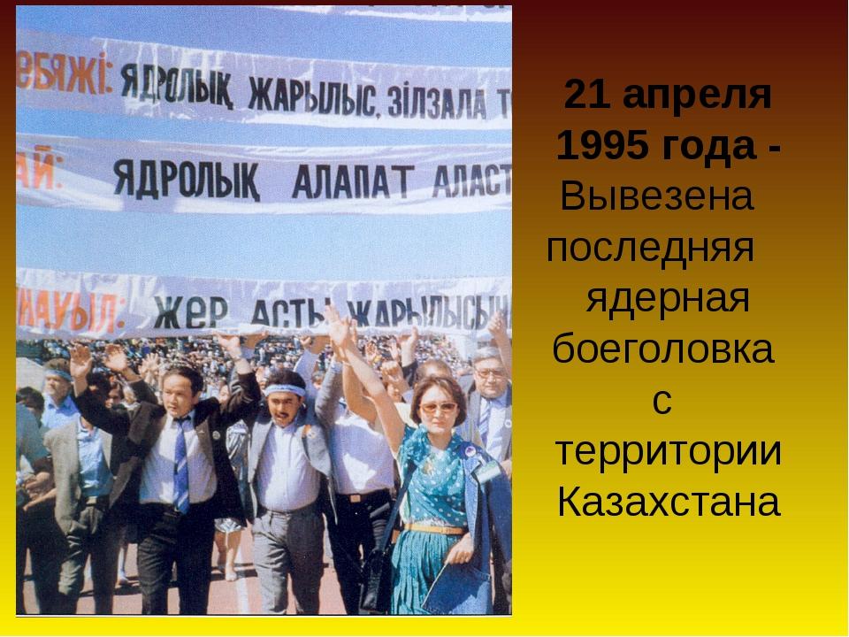 21 апреля 1995 года - Вывезена последняя  ядерная боеголовка с территор...