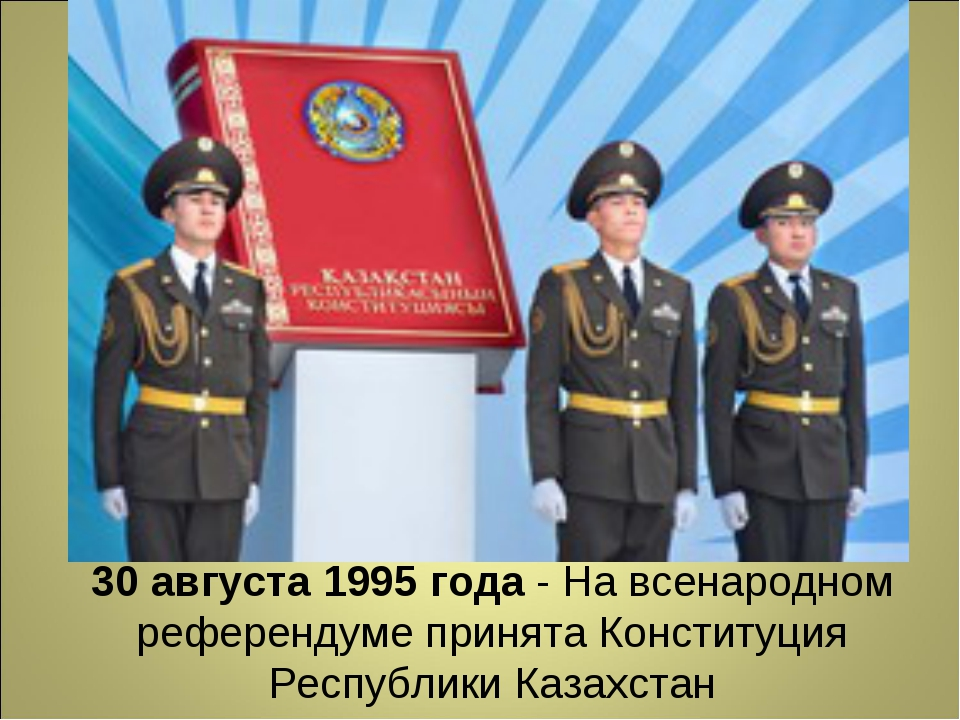 30 августа 1995 года- На всенародном референдуме принята Конституция Республ...