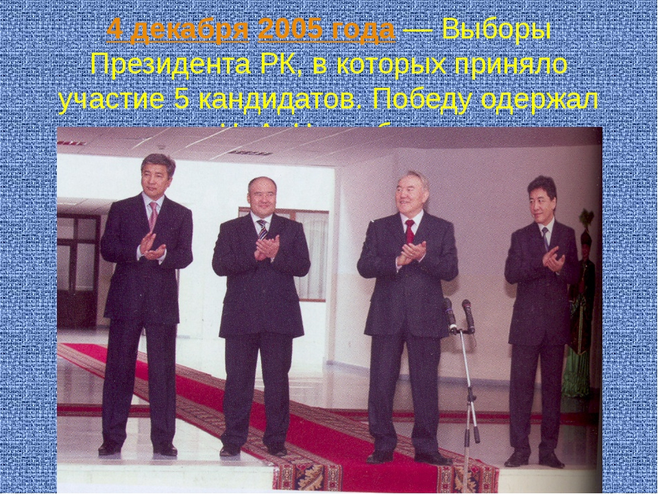 4 декабря2005года— Выборы Президента РК, в которых приняло участие 5 канди...