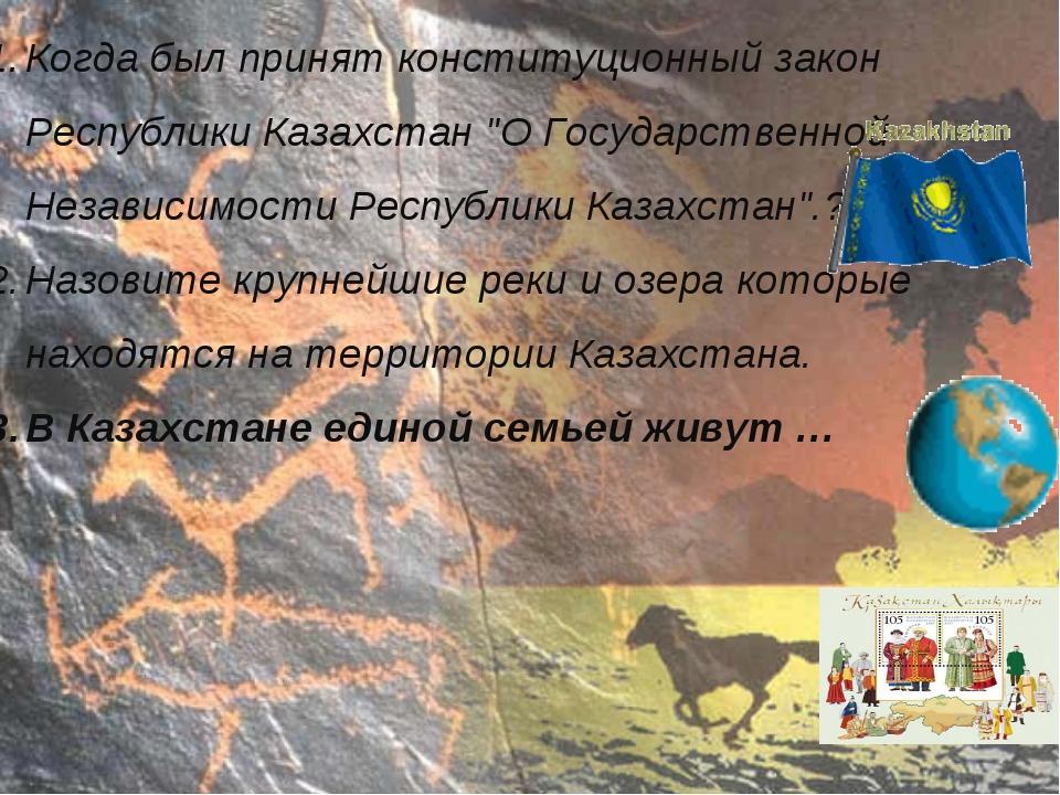 """Когда был принят конституционный закон Республики Казахстан """"О Государственно..."""