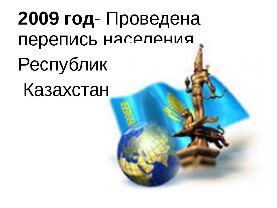 2009 год- Проведена перепись населения Республики Казахстан