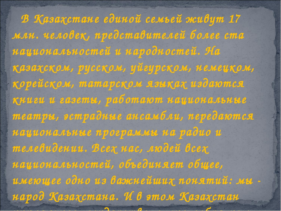 В Казахстане единой семьей живут 17 млн. человек, представителей более ста н...