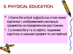 3. PHYSICAL EDUCATION  1.Name the school subjects.(на cтоле лежат картинки