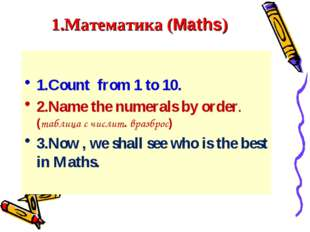 1.Математика (Maths) 1.Count from 1 to 10. 2.Name the numerals by order. (та