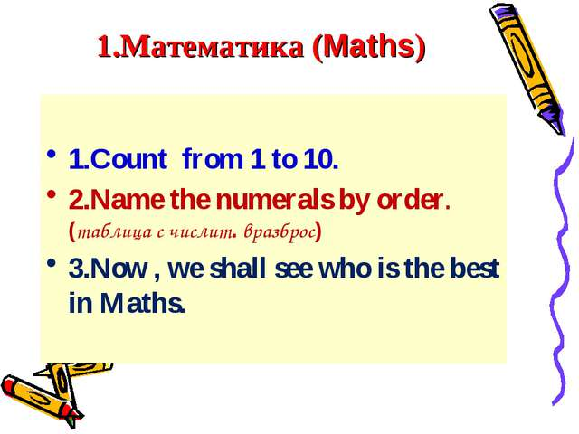 1.Математика (Maths) 1.Count from 1 to 10. 2.Name the numerals by order. (та...