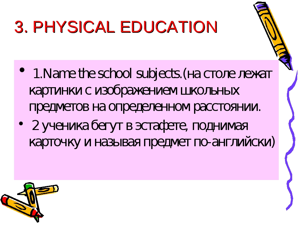 3. PHYSICAL EDUCATION  1.Name the school subjects.(на cтоле лежат картинки...