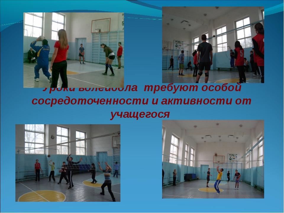 Уроки волейбола требуют особой сосредоточенности и активности от учащегося