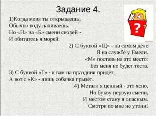 Задание 4. 1)Когда меня ты открываешь, Обычно воду наливаешь. Но «Н» на «Б» с
