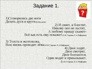 Задание 1. 1)Сговорились две ноги Делать дуги и круги.(В.Мусатов) 2) И сияет,