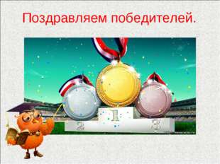Поздравляем победителей.