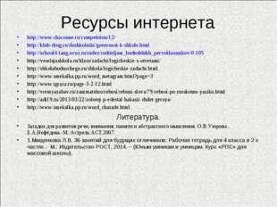 Ресурсы интернета http://www.chaconne.ru/competition/12/ http://klub-drug.ru/