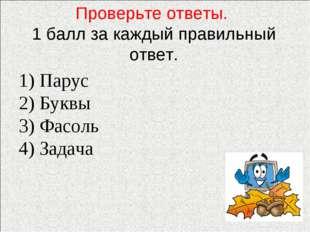 Проверьте ответы. 1 балл за каждый правильный ответ. 1) Парус 2) Буквы 3) Фас