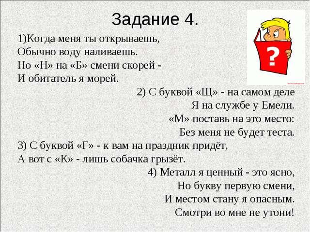 Задание 4. 1)Когда меня ты открываешь, Обычно воду наливаешь. Но «Н» на «Б» с...