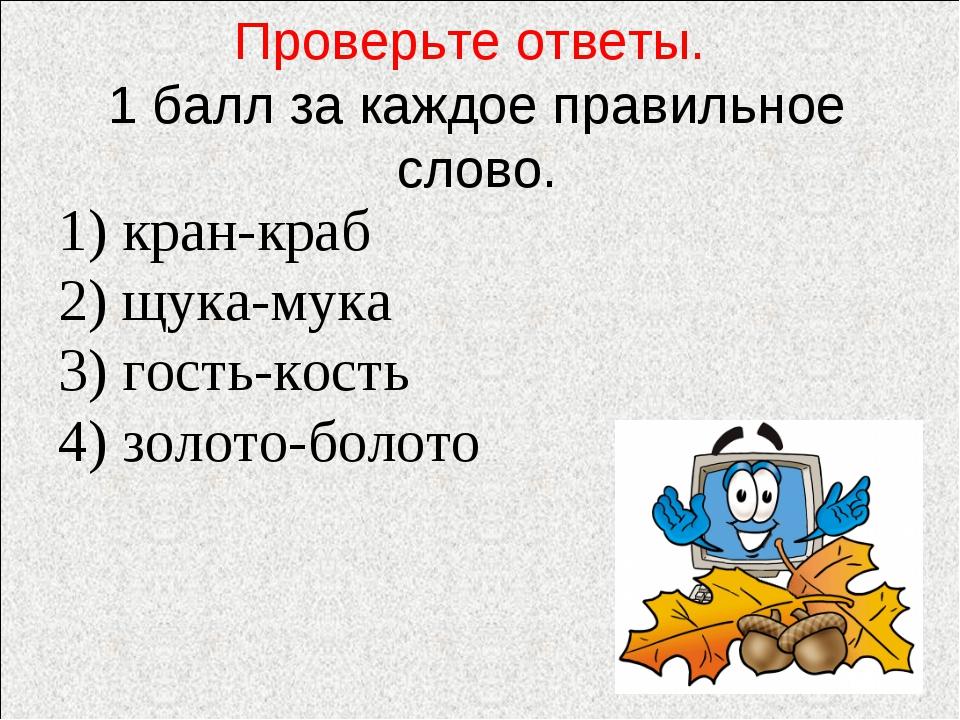 Проверьте ответы. 1 балл за каждое правильное слово. 1) кран-краб 2) щука-мук...