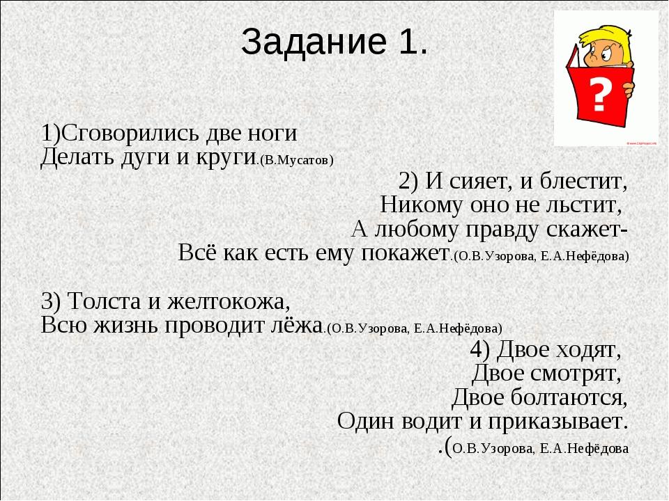 Задание 1. 1)Сговорились две ноги Делать дуги и круги.(В.Мусатов) 2) И сияет,...
