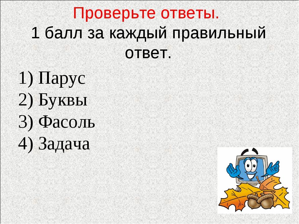 Проверьте ответы. 1 балл за каждый правильный ответ. 1) Парус 2) Буквы 3) Фас...