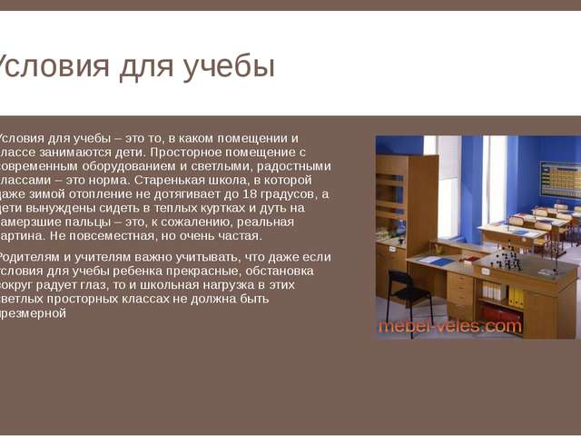 Условия для учебы Условия для учебы – это то, в каком помещении и классе зани...