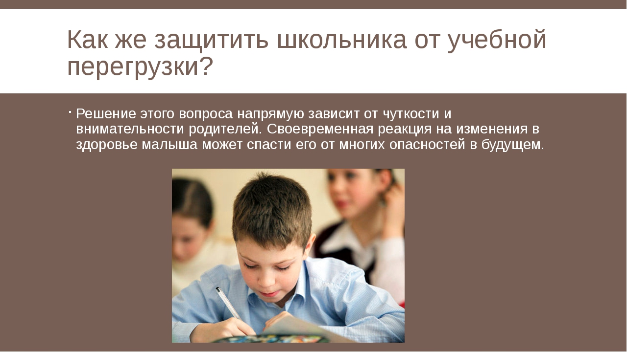 Как же защитить школьника от учебной перегрузки? Решение этого вопроса напрям...
