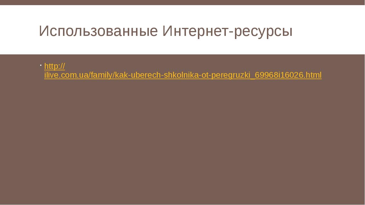 Использованные Интернет-ресурсы http://ilive.com.ua/family/kak-uberech-shkoln...