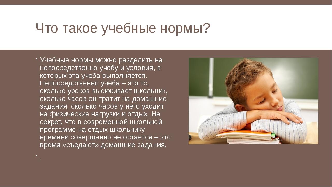 Что такое учебные нормы? Учебные нормы можно разделить на непосредственно уче...