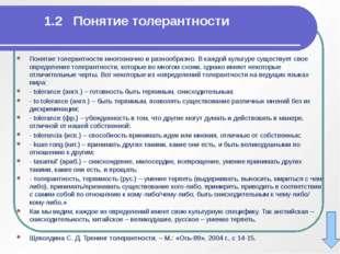 1.2 Понятие толерантности Понятие толерантности многозначно и разнообразно.