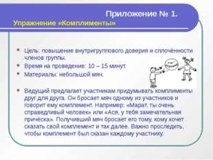 Приложение № 1. Упражнение «Комплименты» Цель: повышение внутригруппового до