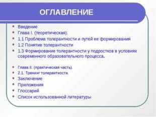ОГЛАВЛЕНИЕ Введение Глава I. (теоретическая), 1.1 Проблема толерантности и п