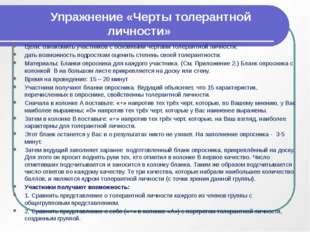 Упражнение «Черты толерантной личности» Цели: ознакомить участников с основн