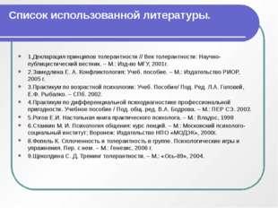 Список использованной литературы.  1.Декларация принципов толерантности // В