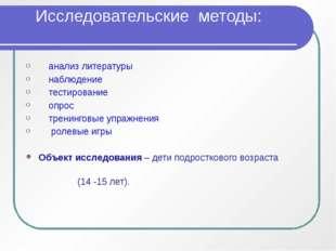Исследовательские методы: анализ литературы наблюдение тестирование опрос тр