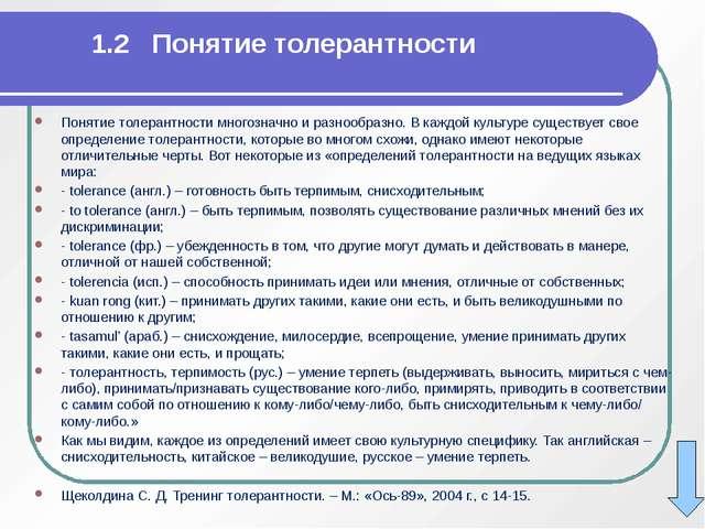 1.2 Понятие толерантности Понятие толерантности многозначно и разнообразно....